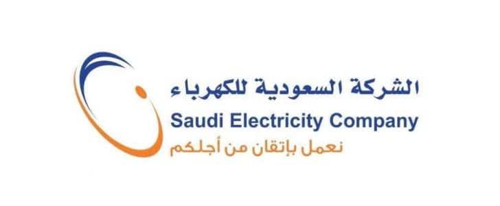 الاستعلام عن فاتورة الكهرباء برقم الحساب وطباعتها من الشركة السعودية للكهرباء
