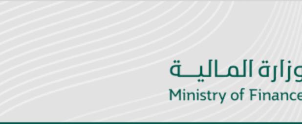 الاستعلام عن العوائد السنوية برقم الهوية موقع وزارة المالية السعودية ومواعيد الصرف
