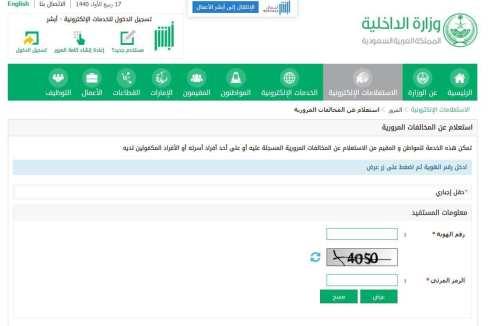 بوابة أبشر للاستعلام عن مخالفات المرور في السعودية