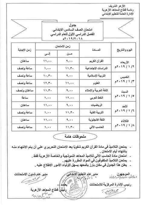 جدول امتحانات من الثاني الى السادس الابتدائي الازهري 2019 - فصل دراسي اول