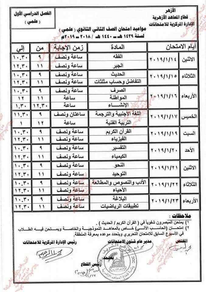 جدول امتحان ثانية ثانوي أزهر ترم أول 2019