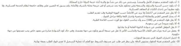 تقديم الجوازات 1440 عبر بوابة القبول والتسجيل موقع توظيف وزارة الداخلية أبشر