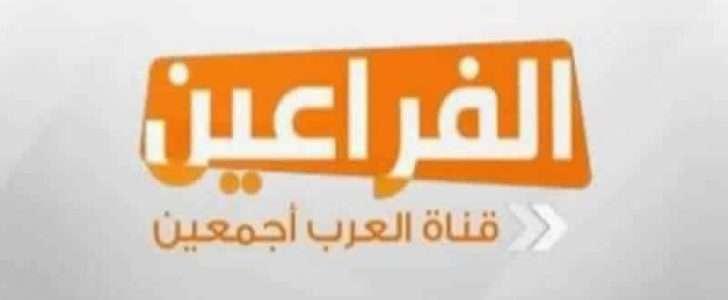 تردد قناة الفراعين 2018 على النايل سات