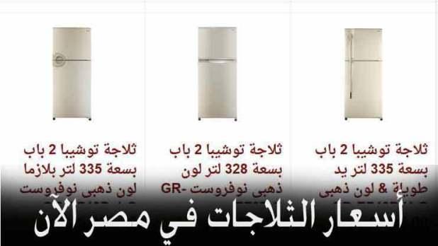 قائمة أسعار الثلاجات في مصر 2018-2019 بالصور ودليل الشراء من موقع سوق كوم