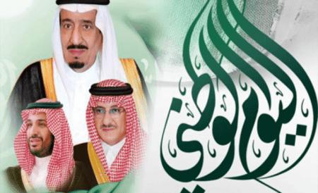 موعد اجازاة اليوم الوطني 1440 اجازات السعودية 2019