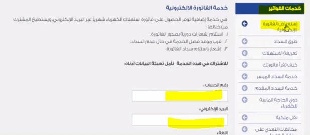 رابط الاستعلام عن فاتورة الكهرباء برقم الحساب وطباعتها من الشركة السعودية للكهرباء