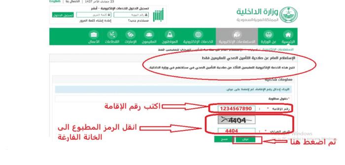 التأمين الصحي في السعودية : استعلام عن صلاحية تأمين صحي للمقيمين برقم الهوية