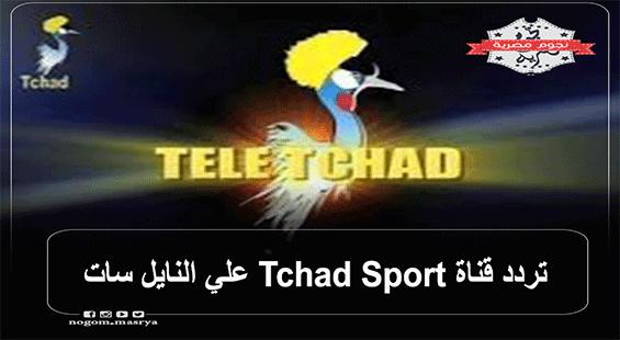 تردد قناة التشاد Tchad-Sport نايل سات