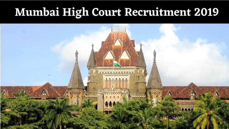 Mumbai High Court Recruitment 2019
