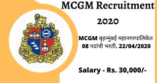 MCGM Recruitment 2020 | MCGM Bharti 2020