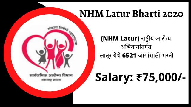 NHM Latur Bharti 2020
