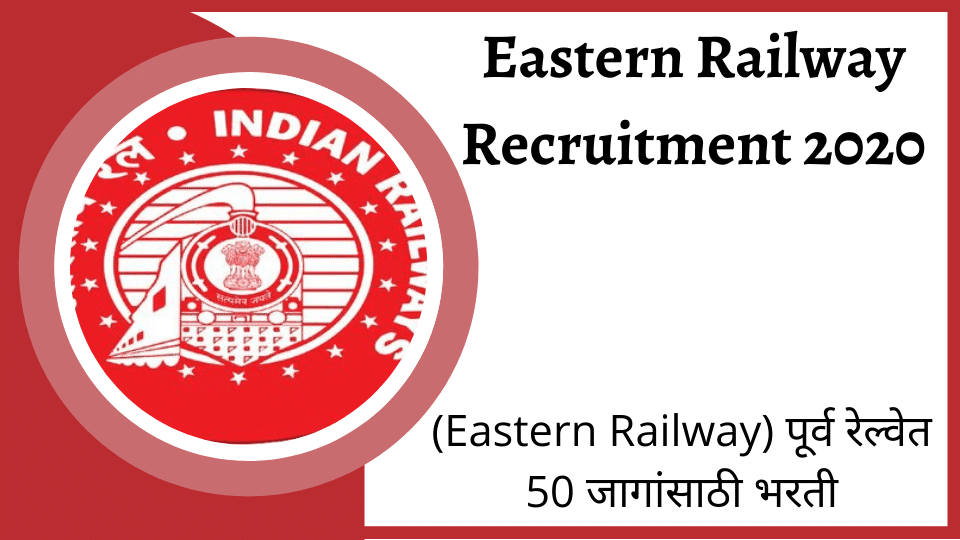 Eastern Railway Recruitment 2020 - Apply online @indianrailways.gov.in