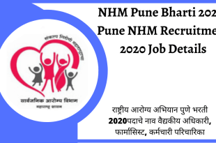 NHM Pune Recruitment 2020- Pune NHM Recruitment 2020 Job Details