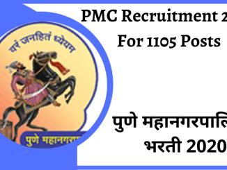 PMC Recruitment 2020 - Pune Mahanagarpalika Bharti 2020
