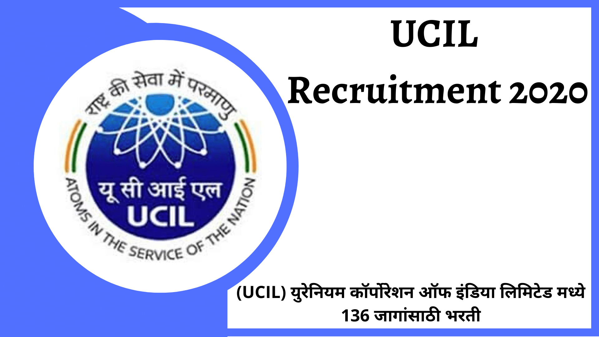 UCIL Recruitment 2020 | Uranium Corporation of India Limited Recruitment 2020 Apply online @cdn.digialm.com