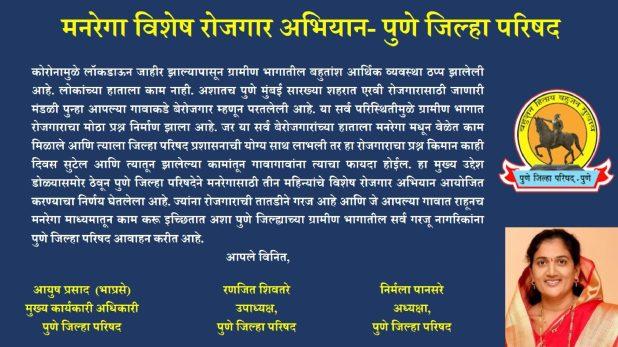 ZP_Pune_MGNREGA_2020_(www.NmkPro.in)_page-0002