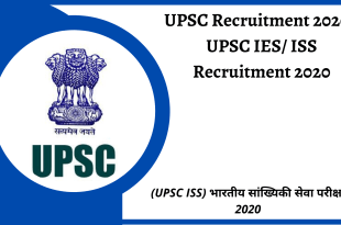 UPSC Recruitment 2020 - UPSC IES_ ISS Recruitment 2020