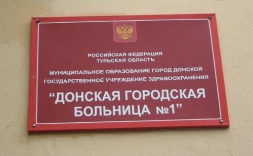 Дневной стационар больницы в Северо-Задонске закрыли на 90 ...