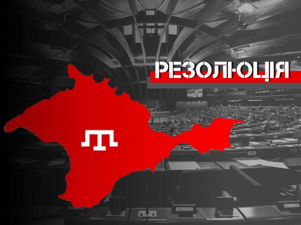 Парламентська асамблея Ради Європи ухвалила резолюцію, в якій засудила грубі порушення прав кримських татар в окупованому Криму