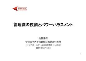 佐藤博樹氏基調講演資料[PDF形式:862KB]