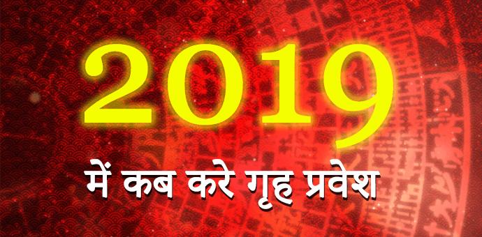 Griha Pravesh Muhurat in 2019 monthwise