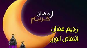 أفضل رجيم في رمضان