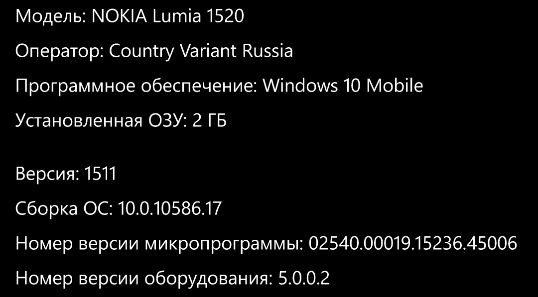 Windows-10-Mobile-10586.17