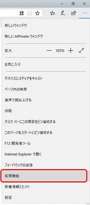 Edgeで翻訳機能