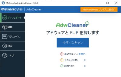 AdwCleanerの使い方