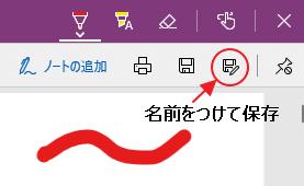 Microsoft Edge(PDFの上に線で描画できます)