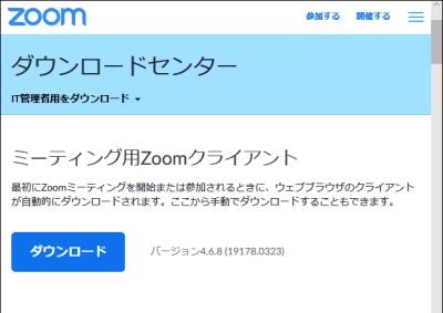 Zoom ダウンロードページ