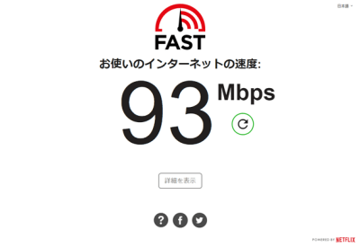 Fast Speed Test 無線のスピードを測定