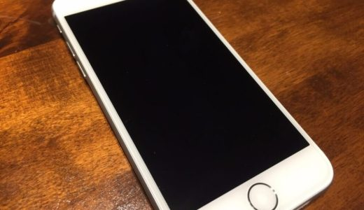 iPhone6からの機種変更先をiPhone8ではなくiPhone7にした5個の理由