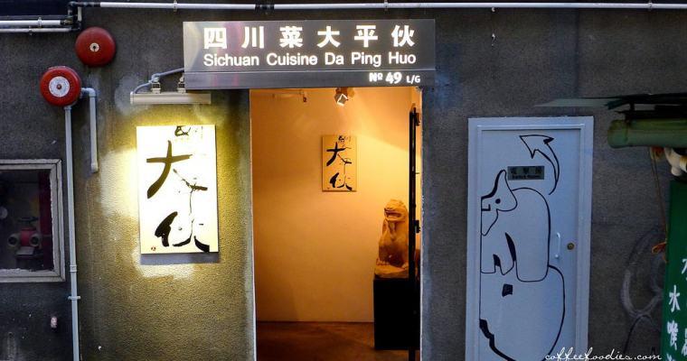 SiChuan Da Ping Huo Hong Kong (Central) 四川菜大平伙