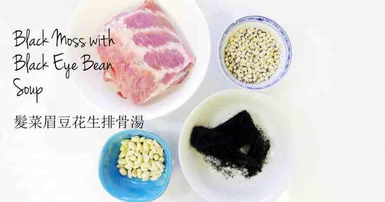 Black Moss Black Eye Bean Soup | 髮菜眉豆花生排骨湯