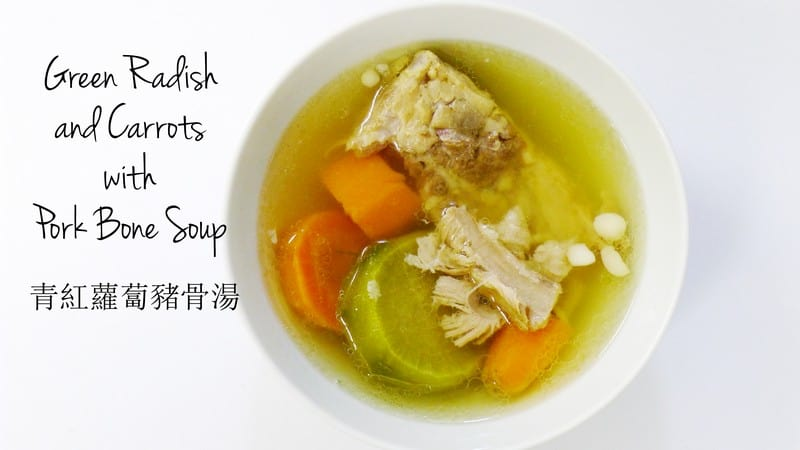 Green Radish Carrot Pork Bone Soup Recipe青紅蘿蔔豬骨湯