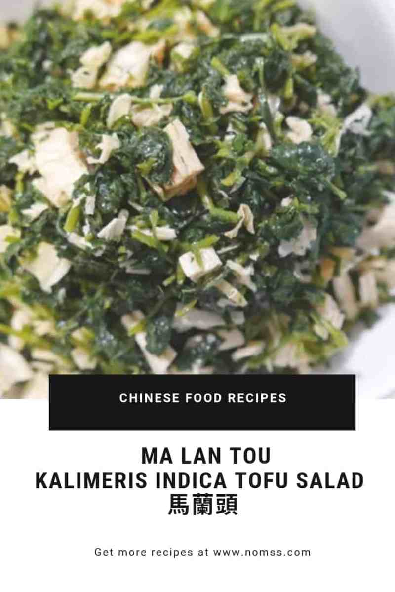 EASY TO MAKE Taiwanese MA LAN TOU RECIPE | KALIMERIS INDICA TOFU SALAD 馬蘭頭 on Nomss.com Food Blog