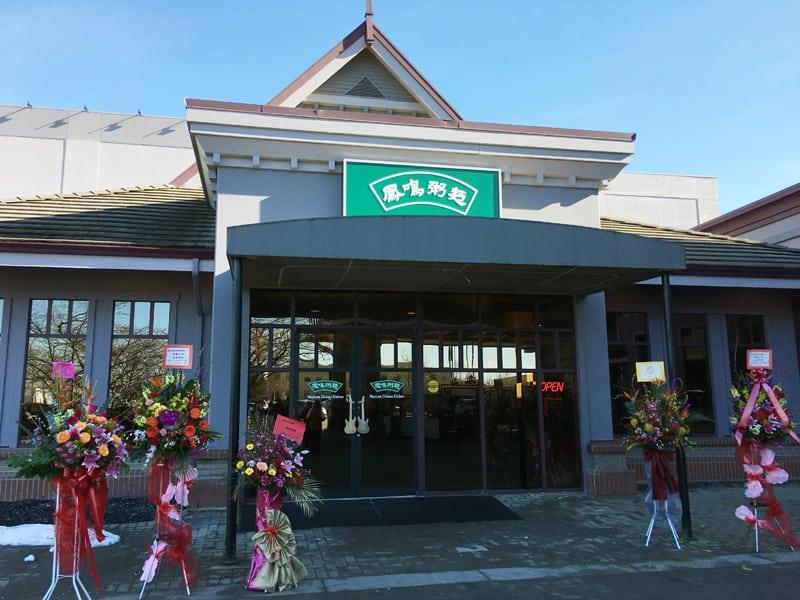 Neptune Chinese Kitchen Coquitlam | 鳳鳴粥麵 Hard Rock Casino