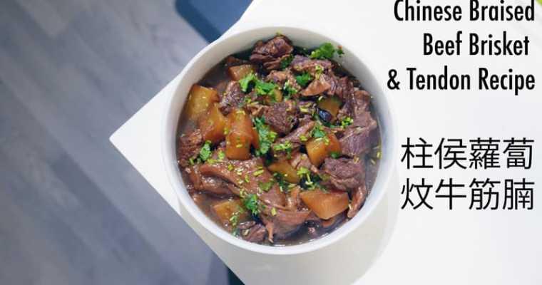 Chinese Braised Beef Brisket & Tendon Recipe   柱侯蘿蔔炆牛筋腩
