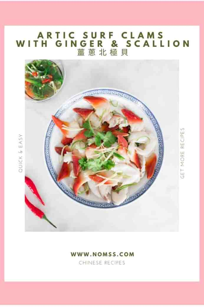 ARTIC SURF CLAMS  WITH GINGER & SCALLION 薑蔥北極貝