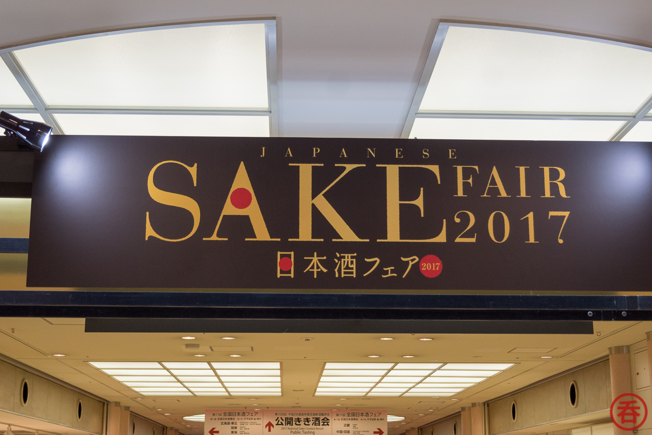 Japanese Sake Fair 2017 Photo Report