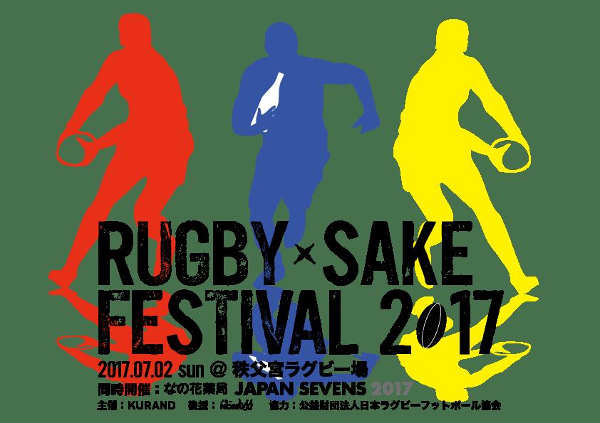 RUGBY x SAKE Festival 2017