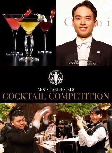 New Otani Hotels Cocktail Competition 2017 on August 18