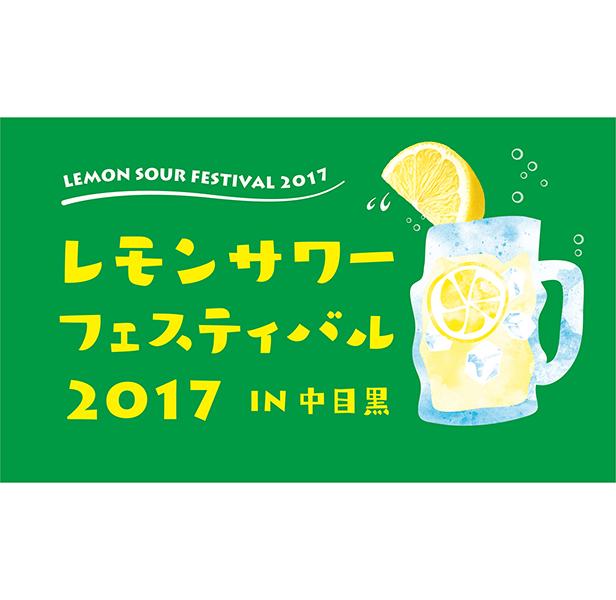 Lemon Sour Festival? I'm not kidding. Oct 20-22
