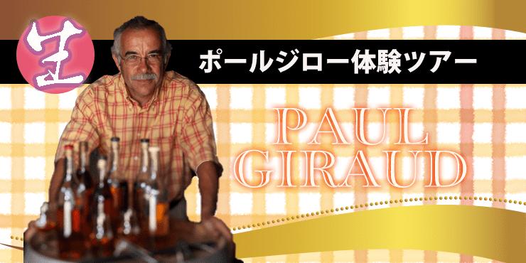 Paul Giraud visiting Japan September 5-8, hosting faux distillery tours