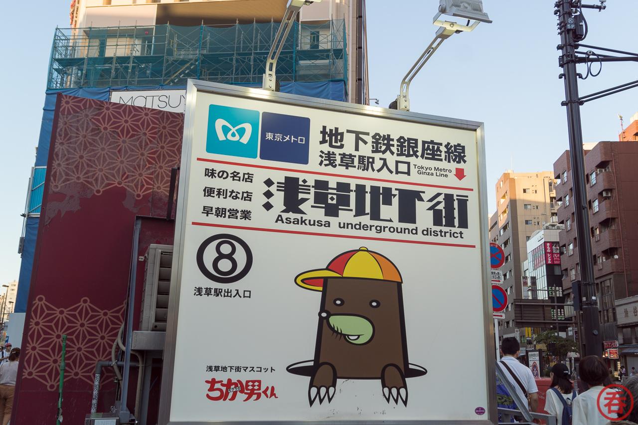 Entrance to the Asakusa Chikagai