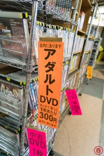 Adult DVDs only 300 yen!