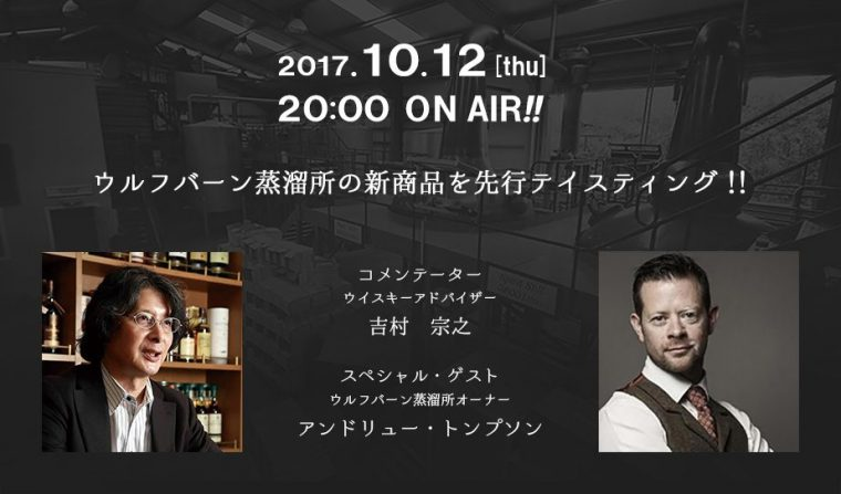 Wolfburn Distillery Virtual Seminar on 12-Oct, 8PM JST