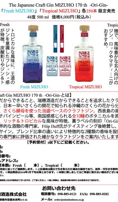 Japanese Craft Gin MIZUHO