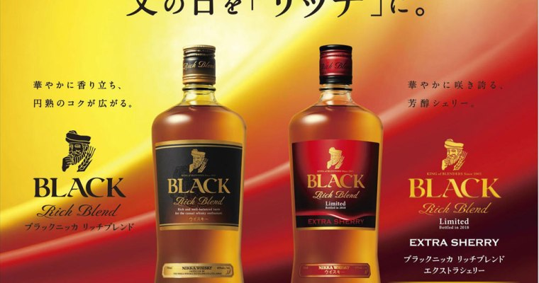 Black Nikka Rich Blend Extra Sherry is official